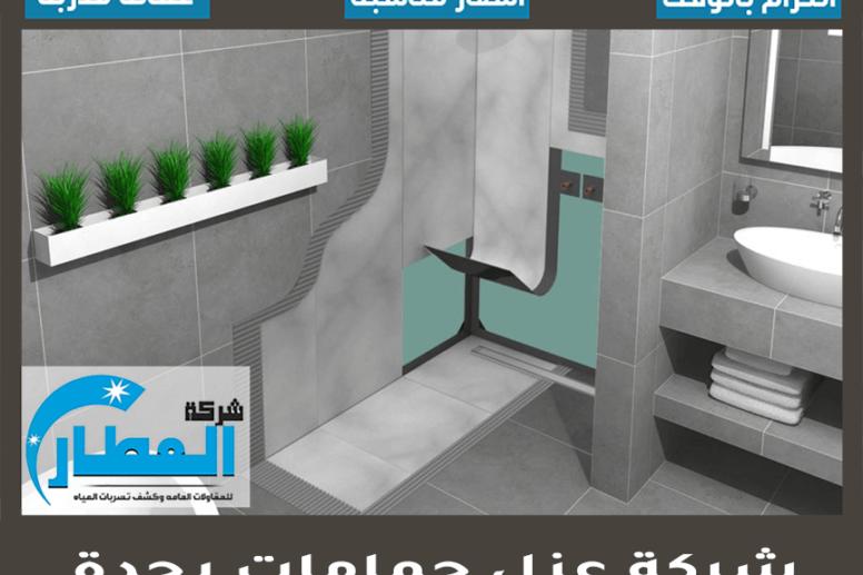 شركة عزل حمامات بجدة