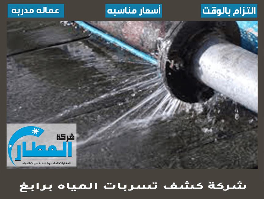 شركة كشف تسربات المياه برابغ