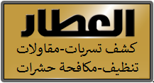 0563464898 العطار