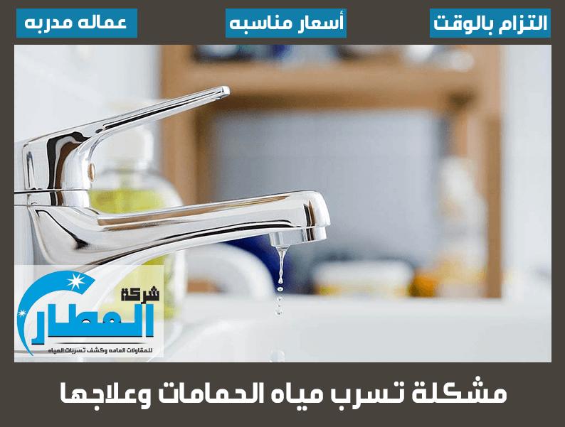 مشكلة تسرب مياه الحمامات وعلاجها