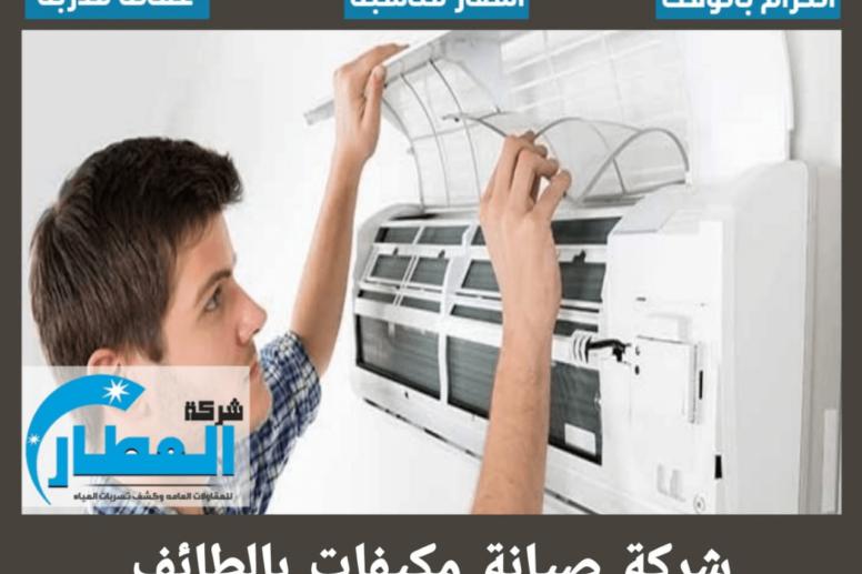 شركة صيانة مكيفات بالطائف