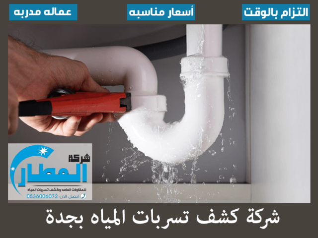 شركة كشف تسربات المياه بجدة