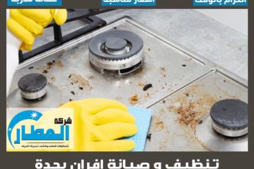 تنظيف وصيانة افران بمكة