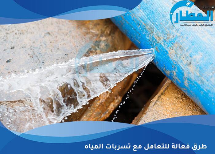 طرق فعالة للتعامل مع تسربات المياه