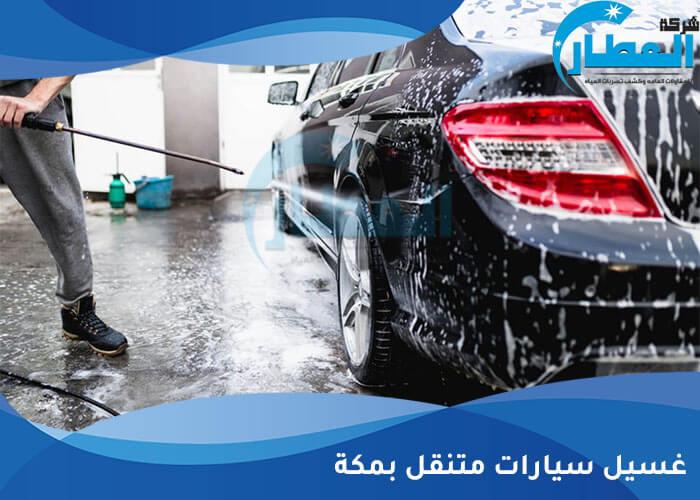 غسيل سيارات متنقل بمكة