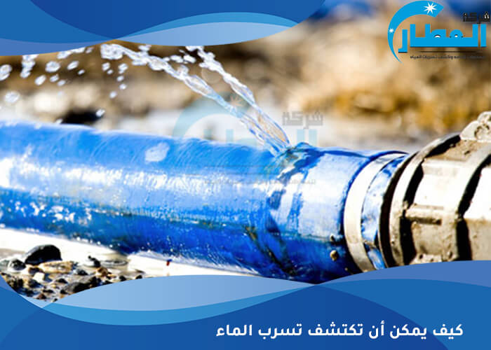كيف يمكن أن تكتشف تسرب الماء