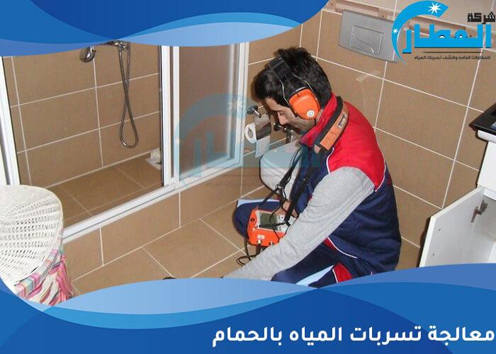 معالجة تسربات المياه بالحمام