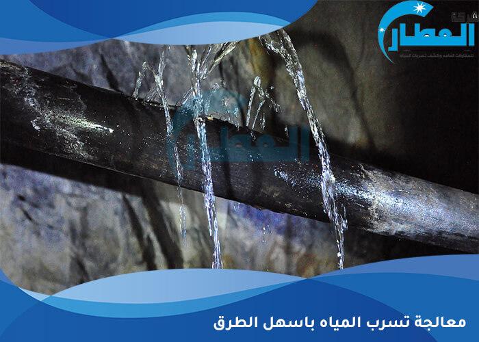 معالجة تسرب المياه باسهل الطرق